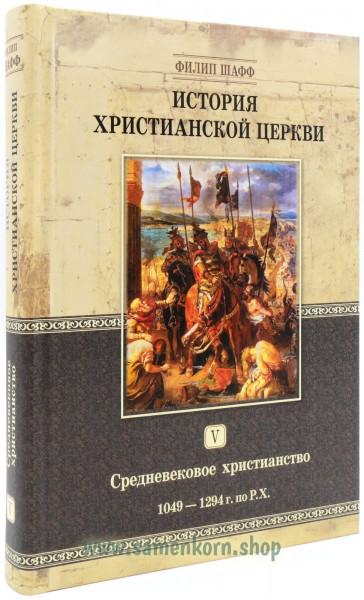 История христианской церкви, том V