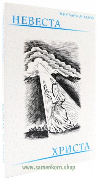 Невеста Христа