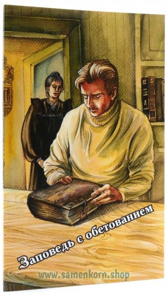 Заповедь с обетованием