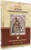 История христианской церкви, том VI