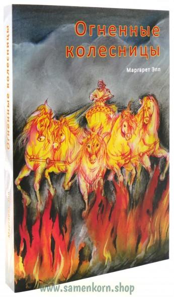 Огненные колесницы