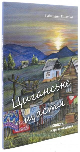 Цыганское счастье, на украинском языке