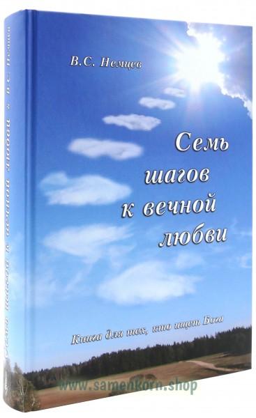 Семь шагов к вечной любви