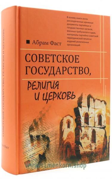 Советское государство, религия и церковь