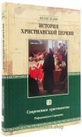 История христианской церкви, том VII