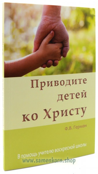 Приводите детей ко Христу
