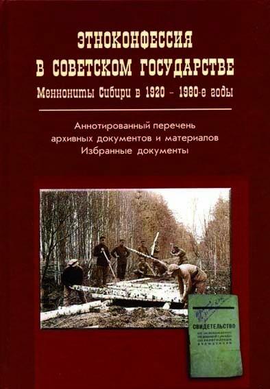 Этноконфессия в советском государстве