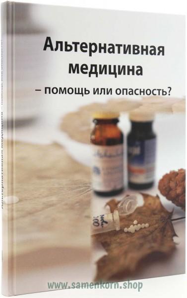 Альтернативная медицина - помощь или опасность?