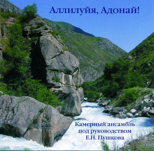 Аллилуйя, Адонай! CD