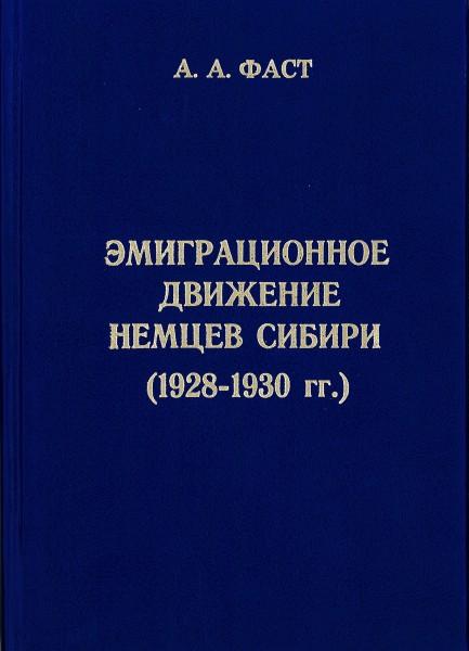 Эмиграционное движение немцев сибири 1928 -1930 гг.