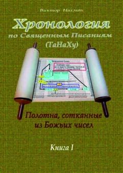 Хронология по Священным Писаниям