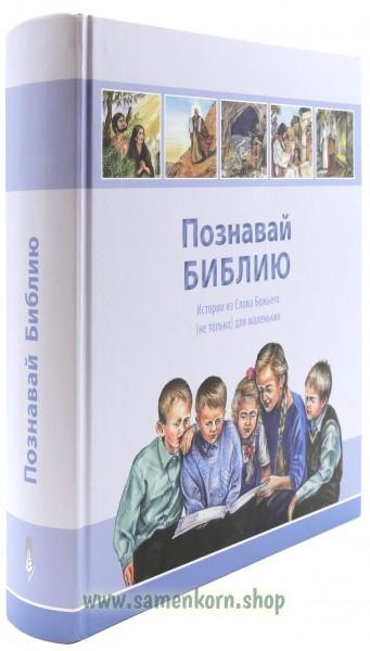 Познавай Библию / Kinderbibel russich