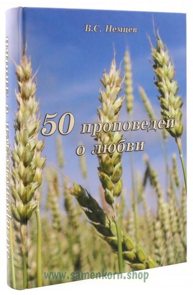 50 проповедей о любви