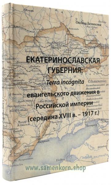 Екатеринославская губерния: Terra incognita - евангельское движение в Российской империи (середина X