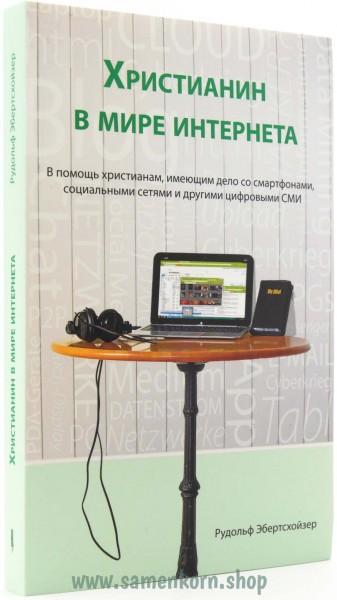 Христианин в мире интернета - книгa
