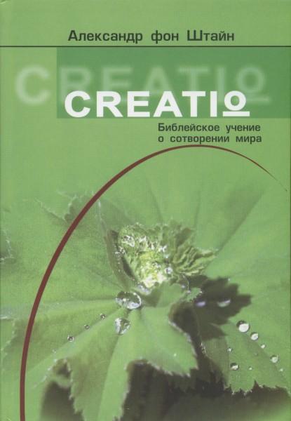 Creatio - Библейское учение о сотворении мира