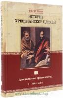 История христианской церкви, том I
