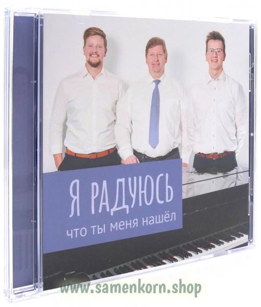 Я радуюсь, что ты меня нашёл - CD