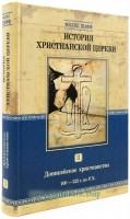 История христианской церкви, том II
