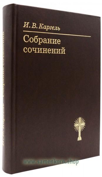 Собрание сочинений