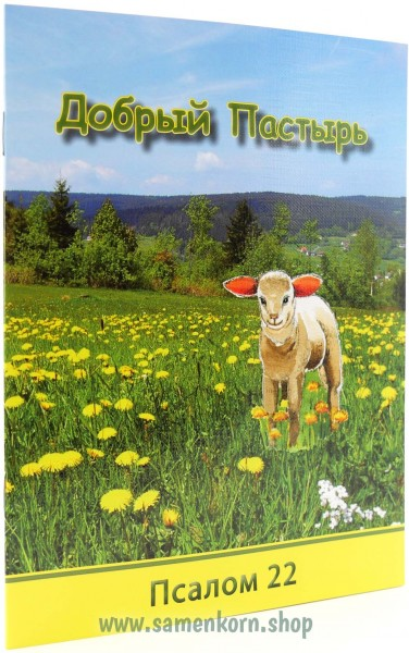 Добрый Пастырь (Псалом 22)