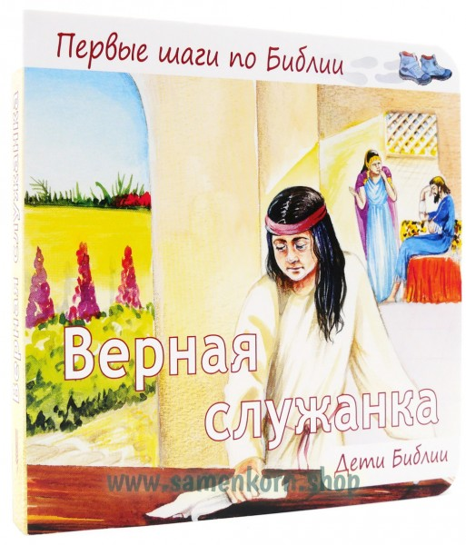 Верная служанка - Дети Библии
