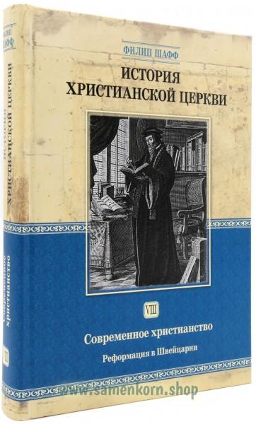 История христианской церкви, том VIII