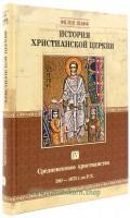 История христианской церкви, том IV