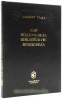 Как подготовить библейскую проповедь
