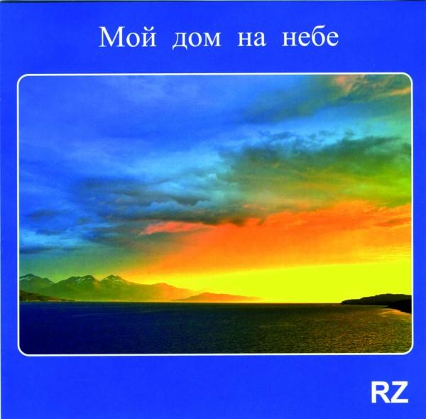 Мой дом на небе, CD