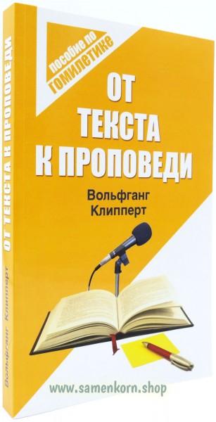 От текста к проповеди