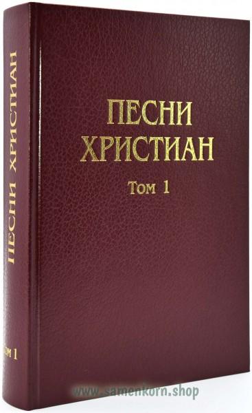 Песни христиан, Том 1