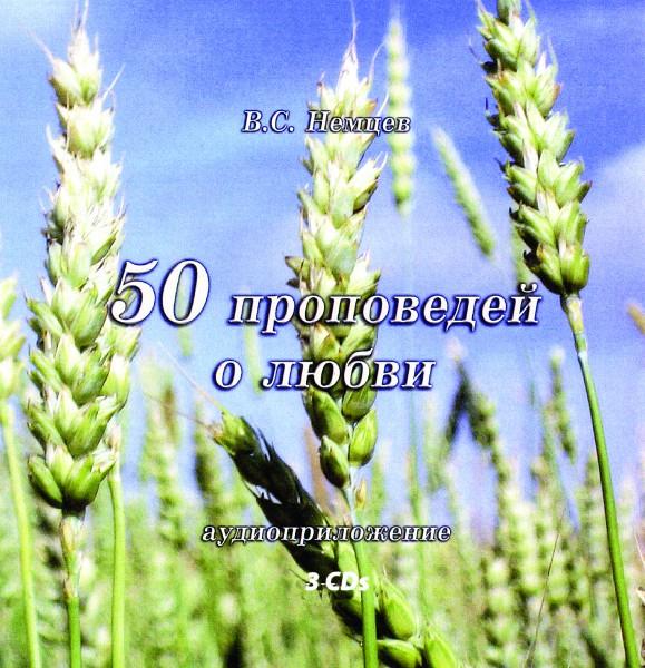 50 проповедей о любви, DVD