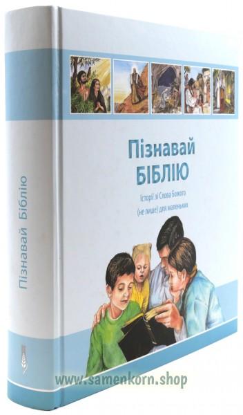 Пiзнавай Бiблiю / Kinderbibel ukrainisch