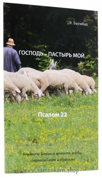 Господь - Пастырь мой