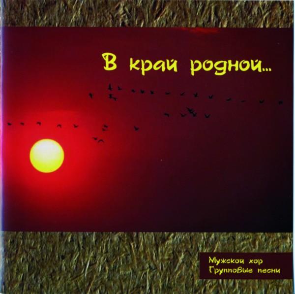 В край родной... CD
