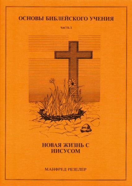 Новая жизнь с Иисусом, том 2