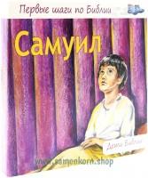 Самуил - Дети Библии