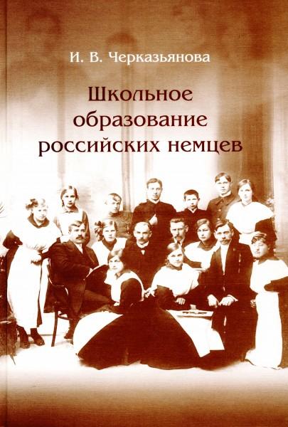 Школьное образование российских немцев