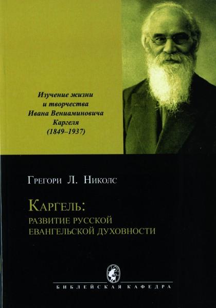 Каргель: развитие русской евангельской духовности. Изучение жизни и творчества
