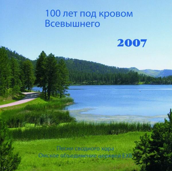 100 лет под кровом Всевышнего, CD
