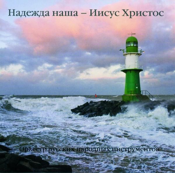 Надежда наша – Иисус Христос, CD