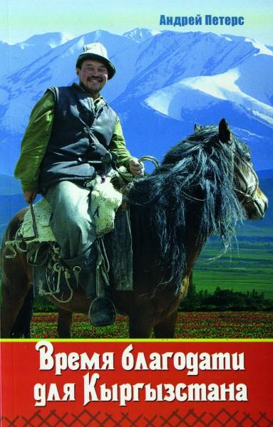 Время благодати для Кыргызстана
