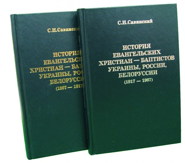 История евангельских христиан-баптистов Украины, России, Белоруссии (1917-1967)