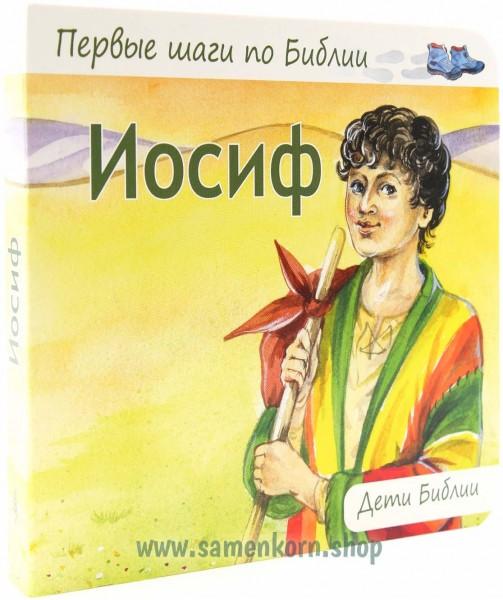 Иосиф - Дети Библии