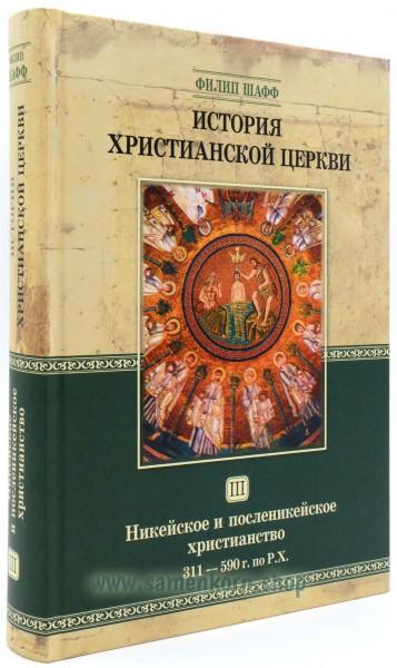 История христианской церкви, том III