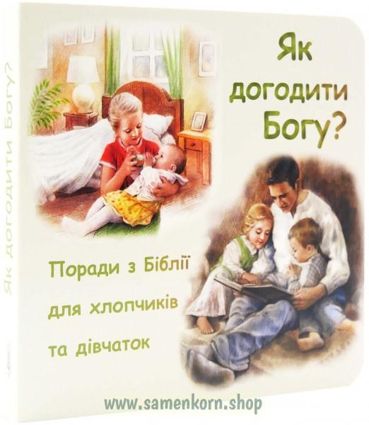 Як догодити Богу? - ukrainisch