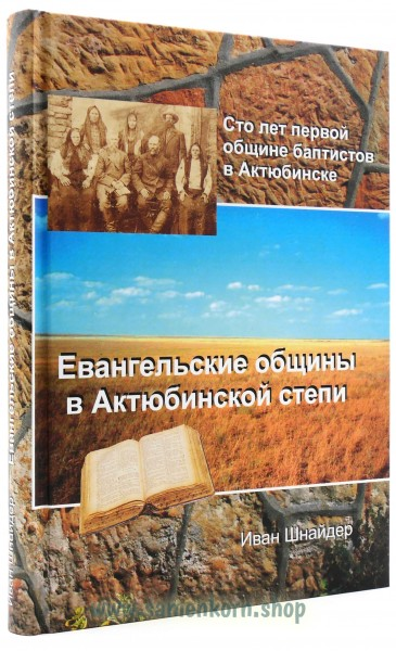 Евангельские общины в Актюбинской степи
