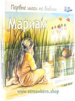 Мариам - Дети Библии