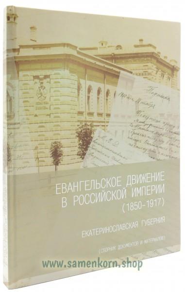 Евангельское движение в Российской империи (1850-1917)